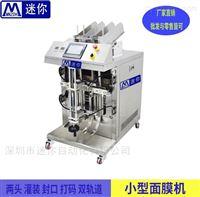 MN-T202小型面膜液充填机 液体灌装封口一体机