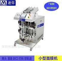 小型面膜液充填机 液体灌装封口一体机