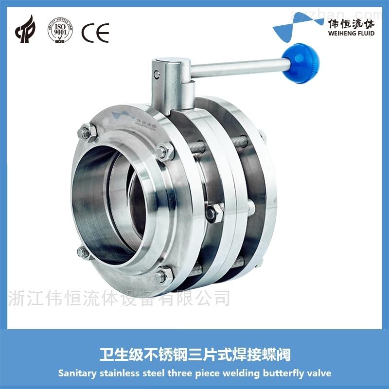 卫生级不锈钢手动三段式焊接蝶阀
