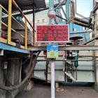 OSEN-AQMS城市居民区空气质量在线监测站平台APP+平台