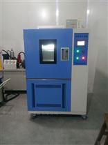 實用型可程式高低溫試驗箱