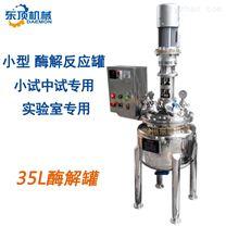 不锈钢酶解反应罐(35L/实验小中试型)