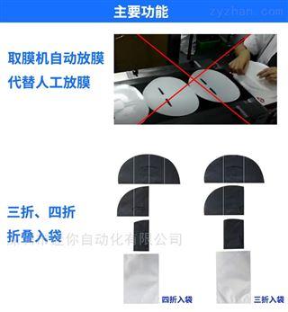 面膜取膜机,拿膜放膜入袋机,无纺布拿取机