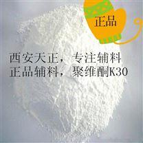 現貨供應藥用級聚維酮K30 有批件500g起訂