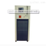 高低温一体机GDZT-20-200-40