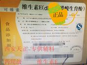 食品级维生素E醋酸酯干粉(VE)粉1kg起订