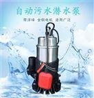 自动污水处理排水泵220V潜水泵