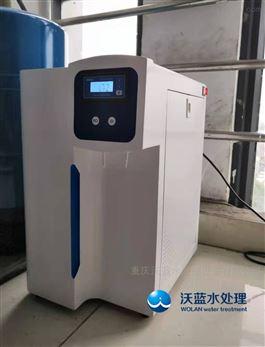 重庆台式实验室超纯水机