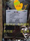 供應藥用級有批文氯化鎂資質齊全CP2015