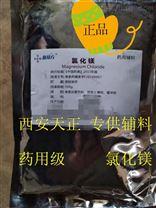 供应药用级有批文氯化镁资质齐全CP2015