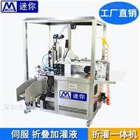 ZG-06自动面膜一体机,无纺布折灌机