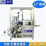 一体焊接面膜一体机 械字面膜灌装封口机