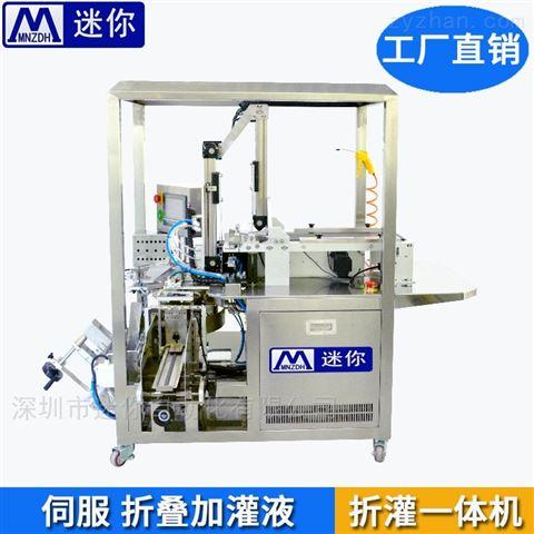 面膜灌裝一體機,自動折疊封口機