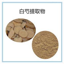 138-59-0白芍提取物化妆品原料芍药苷芍药甙
