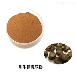 138-59-010:1川牛膝提取物保健原料