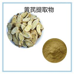 138-59-0黄芪提取物保健原料黄芪多糖