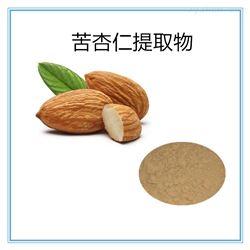 10:1苦杏仁提取物药食同源保健原料