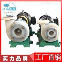 江南25FSB-18单级浓硫酸泵