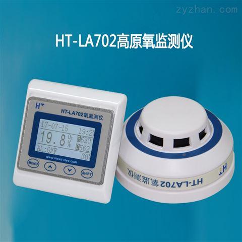 医用氧气浓度监控仪