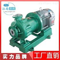 江南IMD40-25-160衬四氟f46磁力驱动泵