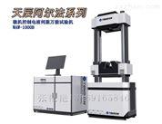 质检单位专用微机控制电液伺服万能试验机