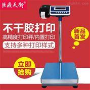 打印不干膠標簽醫療科室類別選擇醫廢電子秤