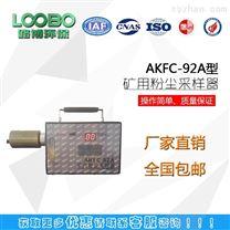 AKFC-92A型矿用防爆粉尘采样器 厂家发货