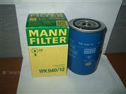 MANN-FILTER(曼牌濾清器)燃濾WK940/12