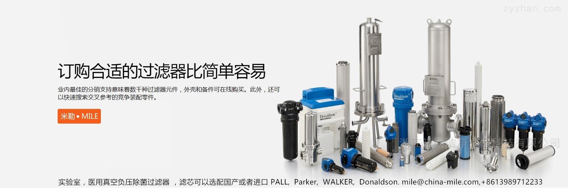 米勒科技MILE不銹鋼醫用真空負壓除菌過濾器