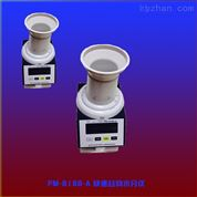 PM-8188-A 快速谷物水分儀