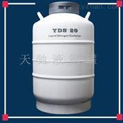 包头20升干细胞液氮罐品牌