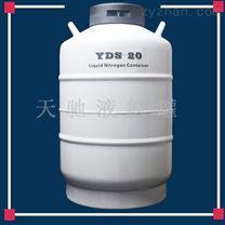 張家界天馳低溫20升液氮罐價錢2年換新廠家