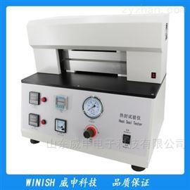 WHS-03食品包装袋热封仪