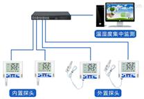 生化醫藥食品專用冷鏈溫濕度監測系統方案