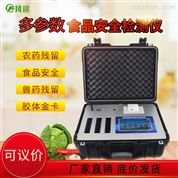 多參數食品安全檢測儀