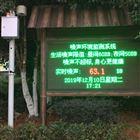 OSEN-YE昼夜扰民噪声在线监测设备深圳厂家