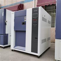 冷熱沖擊測試箱 高低溫沖擊試驗箱