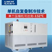 負150度超低溫臥式試驗箱使用說明書