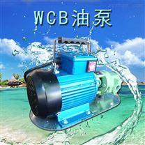 1寸抽油泵WCB系列手提式齿轮油泵