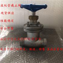 波紋管截止閥KHWJ40F1.6P