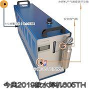 今典新一代氫氧設備-605TH水焊機