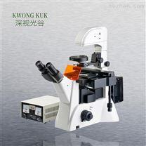 深视光谷 荧光显微镜 SGO-YG2