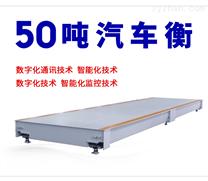 重慶電子地秤 50噸汽車衡