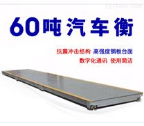 重慶地磅價格 60噸汽車衡