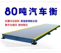 重慶市數字地磅 80噸電子汽車衡