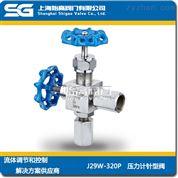 不銹鋼壓力計針型閥