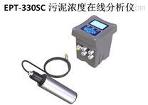 EPT-330SC刮刷型污泥浓度浊度悬浮物在线分析仪