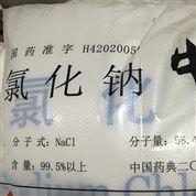 药用级氯化钠 制剂制药原料 资质齐全
