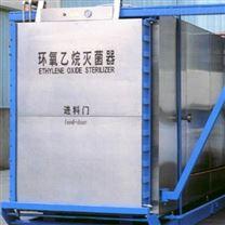 大型环氧乙烷灭菌器 可定制
