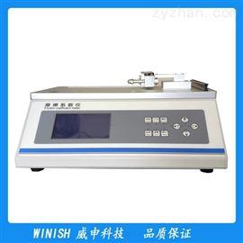 WCF-03摩擦系数试验仪